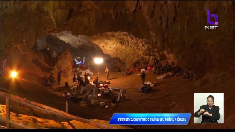 """Una escena de la operación de rescate en la caverna Tham Luang, captada por la televisión tailandesa. Imagen: """"Equipo de rescate en la cámara de entrada de Tham Luang"""" por NBT-https://www.youtube.com/watch?v=f7696l7oshs licencia bajo BY CC 3.0."""